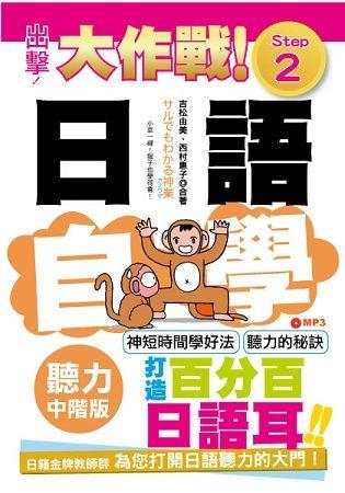 出擊!日語聽力自學大作戰-中階版Step 2(25K+MP3)
