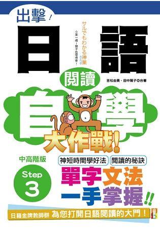 出擊!日語閱讀自學大作戰 中高階版 Step 3(25K)