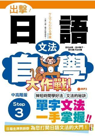 出擊!日語文法自學大作戰中高階版Step3(25K+MP3)