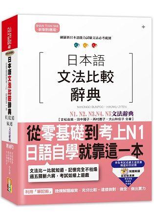 日本語文法比較辭典N1,N2,N3,N4,N5文法辭典(25K+MP3)