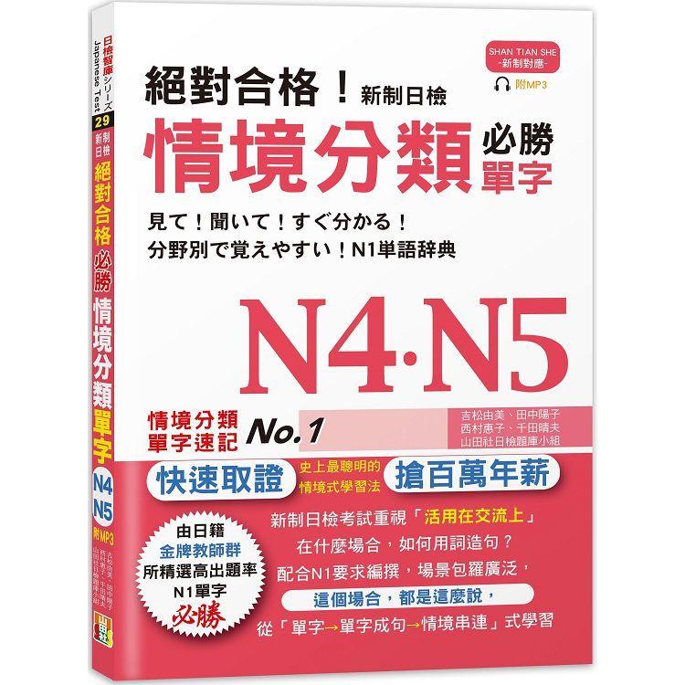 絕對合格!新制日檢 必勝N4,N5情境分類單字(25K)