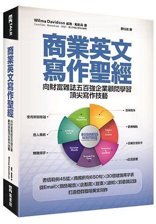 商業英文寫作聖經:向財富雜誌五百強企業顧問學習頂尖寫作技藝