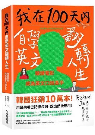 我在100天內自學英文翻轉人生