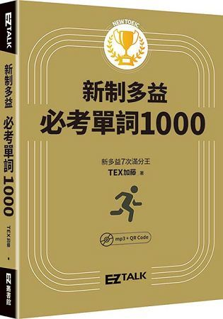 New TOEIC新制多益必考單詞1000 (QR code + mp3 雙音檔,附遮色片)