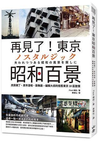 再見了! 東京昭和百景: 庶民橫丁、黑市酒場、歌舞廳, 編輯大叔的懷舊東京10區散策