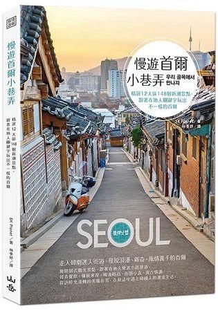 慢遊首爾小巷弄: 精選12大區148個新潮景點,跟著在地人關鍵字玩出不一樣的首爾