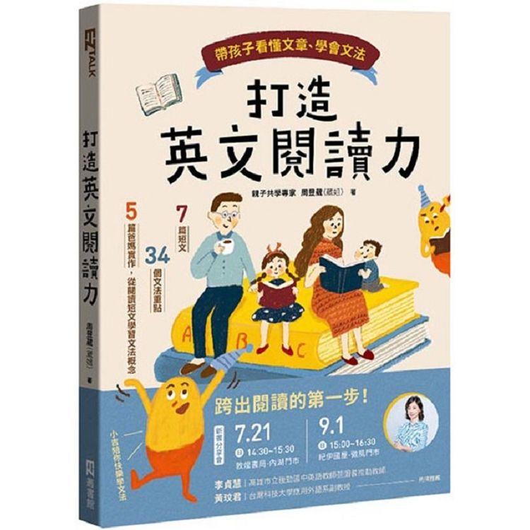 打造英文閱讀力