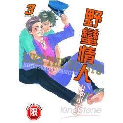 野蠻情人(3)