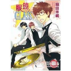 眼鏡cafe GLASS(全)