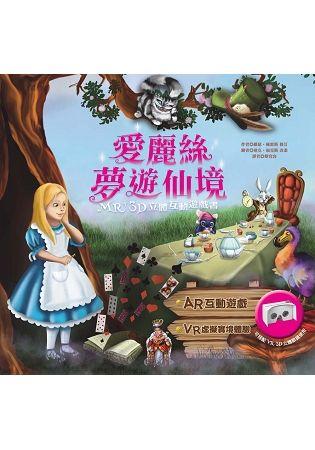 愛麗絲夢遊仙境 MR+3D 立體互動遊戲書(套組)(精裝)