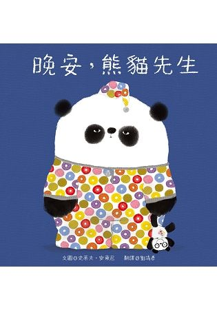 晚安,熊貓先生(精裝)