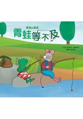 青蛙等不及(精裝)