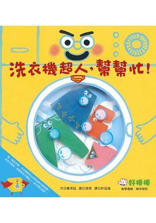 洗衣機超人,幫幫忙!操作遊戲書