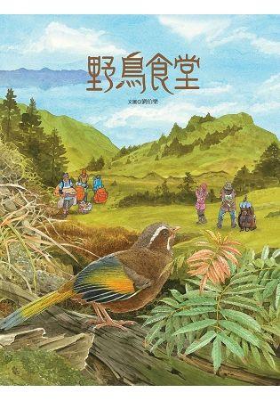 野鳥食堂(內含野鳥知識小百科)