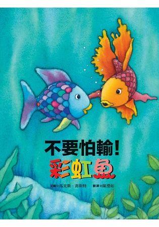 不要怕輸! 彩虹魚