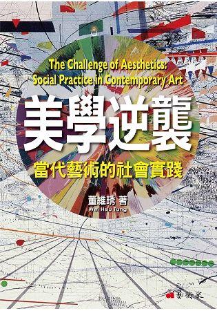 美學逆襲:當代藝術的社會實踐
