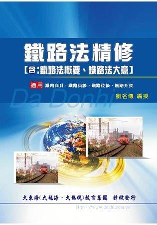 鐵路法精修(含鐵路法概要、鐵路法大意)