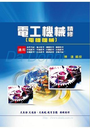 電工機械(電機機械)精修