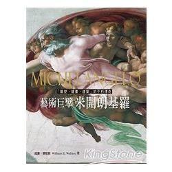 藝術巨擘‧米開朗基羅:雕塑‧繪畫‧建築的不朽傳奇