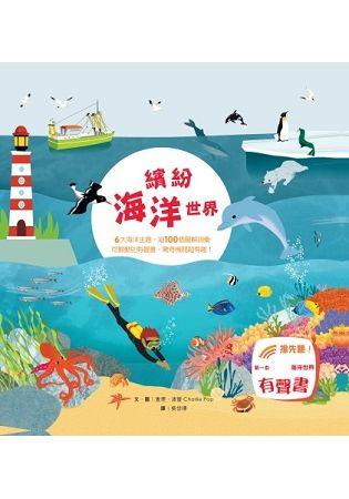 閣林文創 繽紛海洋世界