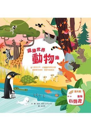 閣林文創 遊樂世界動物趣