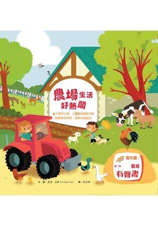 翻翻有聲點讀書 農場生活好熱鬧