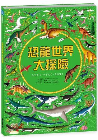 恐龍世界大探索
