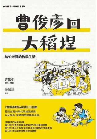 曹俊彥回大稻埕: 坊や老師的教學生活