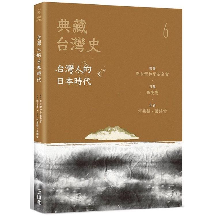 典藏台灣史(六):台灣人的日本時代
