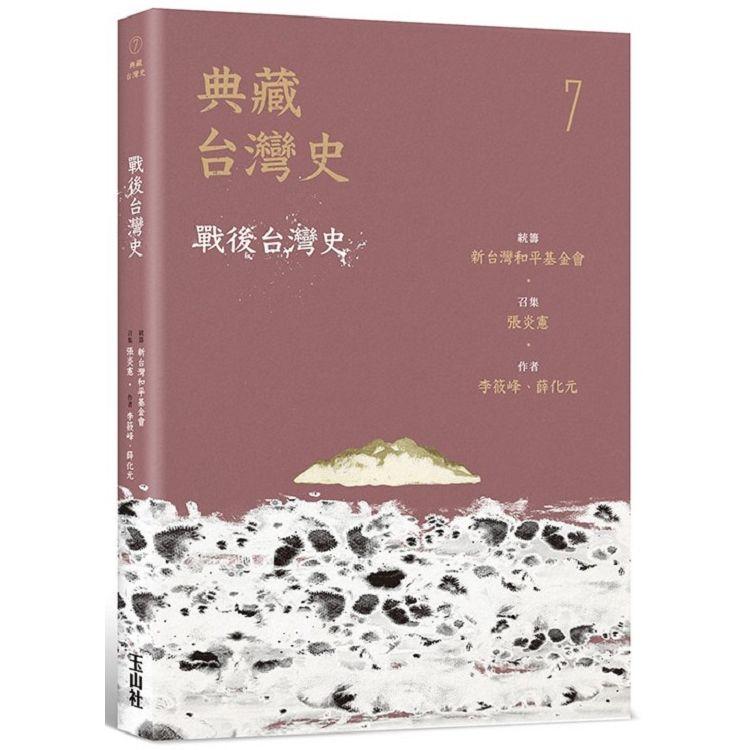 典藏台灣史(七):戰後台灣史