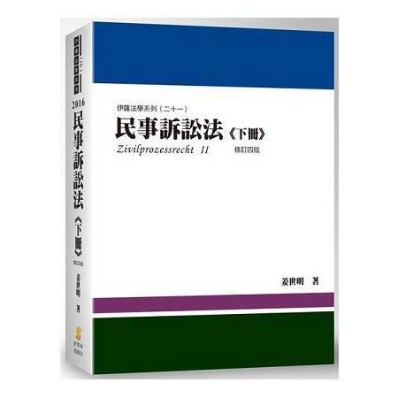 民事訴訟法(下冊)