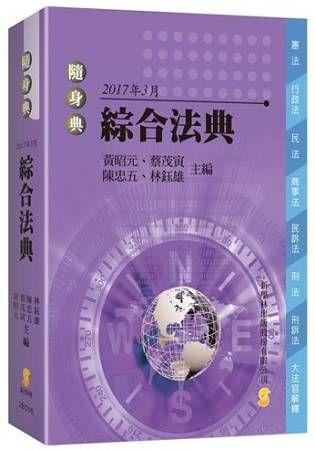 新學林隨身典: 綜合法典 (20版)