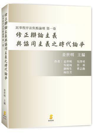 修正辯論主義與協同主義之時代論爭:民事程序法焦點論壇 第一卷