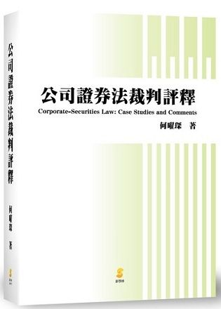 公司證券法裁判評釋 Corporate-Securities Law: Case Studies and Comments