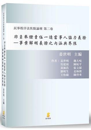 非負舉證責任一造當事人協力義務—事案解明義務之內涵與界限:民事程序法焦點論壇 第二卷