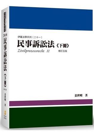 民事訴訟法(下冊) 修訂五版