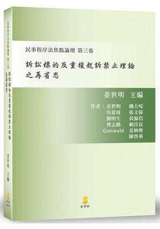 訴訟標的及重複起訴禁止理論之再省思—民事程序法焦點論壇 第三卷
