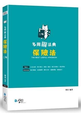 多用圖法典:保險法(2版 )