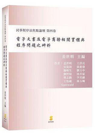 電子文書及電子商務相關實體與程序問題之研析:民事程序法焦點論壇(第四卷)