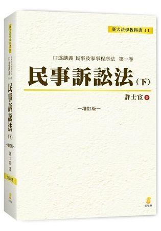 口述講義:民事訴訟法(下)(增訂版)