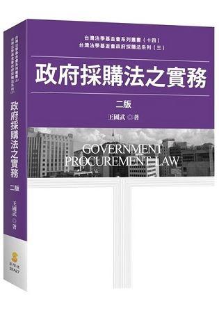政府採購法之實務(2版)