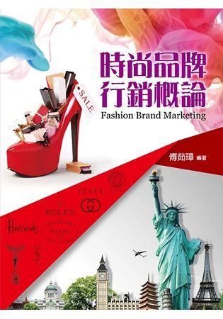 時尚品牌行銷概論