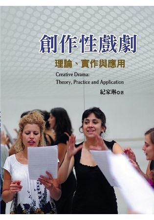 創作性戲劇:理論、實作與應用