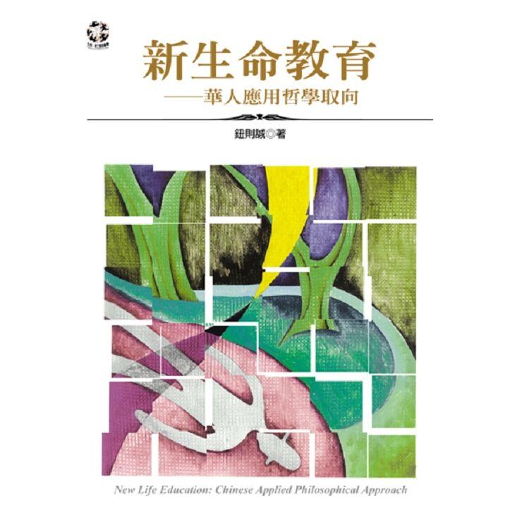 新生命教育:華人應用哲學取向