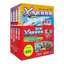 X恐龍探險隊第三輯(9~12集)限量套書