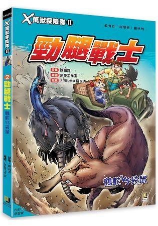 X萬獸探險隊Ⅱ:(2)勁腿戰士鶴鴕VS袋鼠(附學習單)