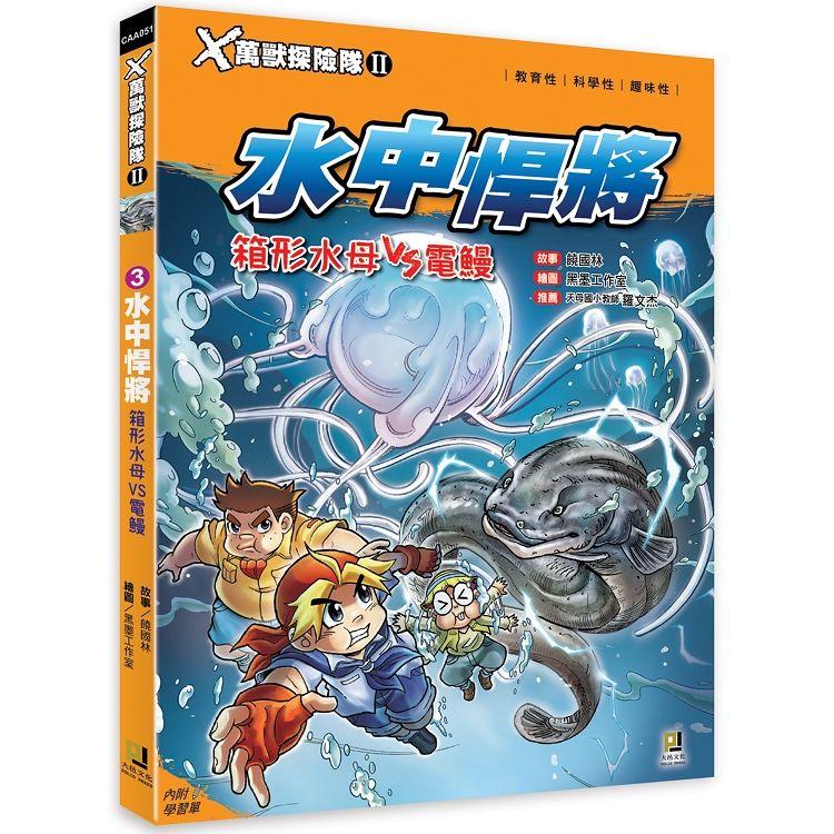X萬獸探險隊Ⅱ(3):水中悍將 箱形水母VS電鰻