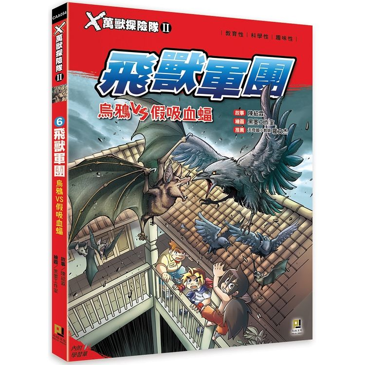 X萬獸探險隊Ⅱ:(6)飛獸軍團 烏鴉VS假吸血蝠