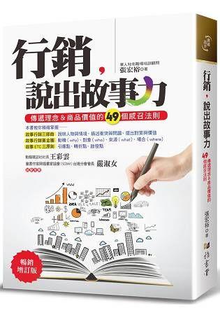行銷,說出故事力(暢銷增訂版):傳遞理念&商品價值的49個感召法則