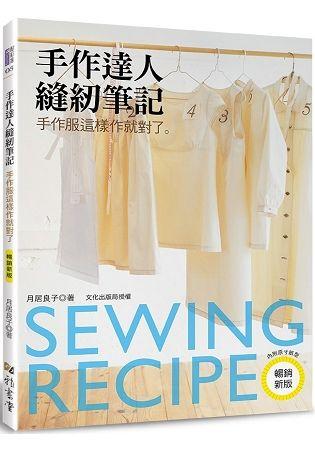 手作達人縫紉筆記:手作服這樣作就對了(暢銷新版)